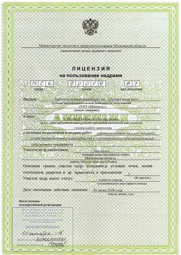 Лицензия на песок